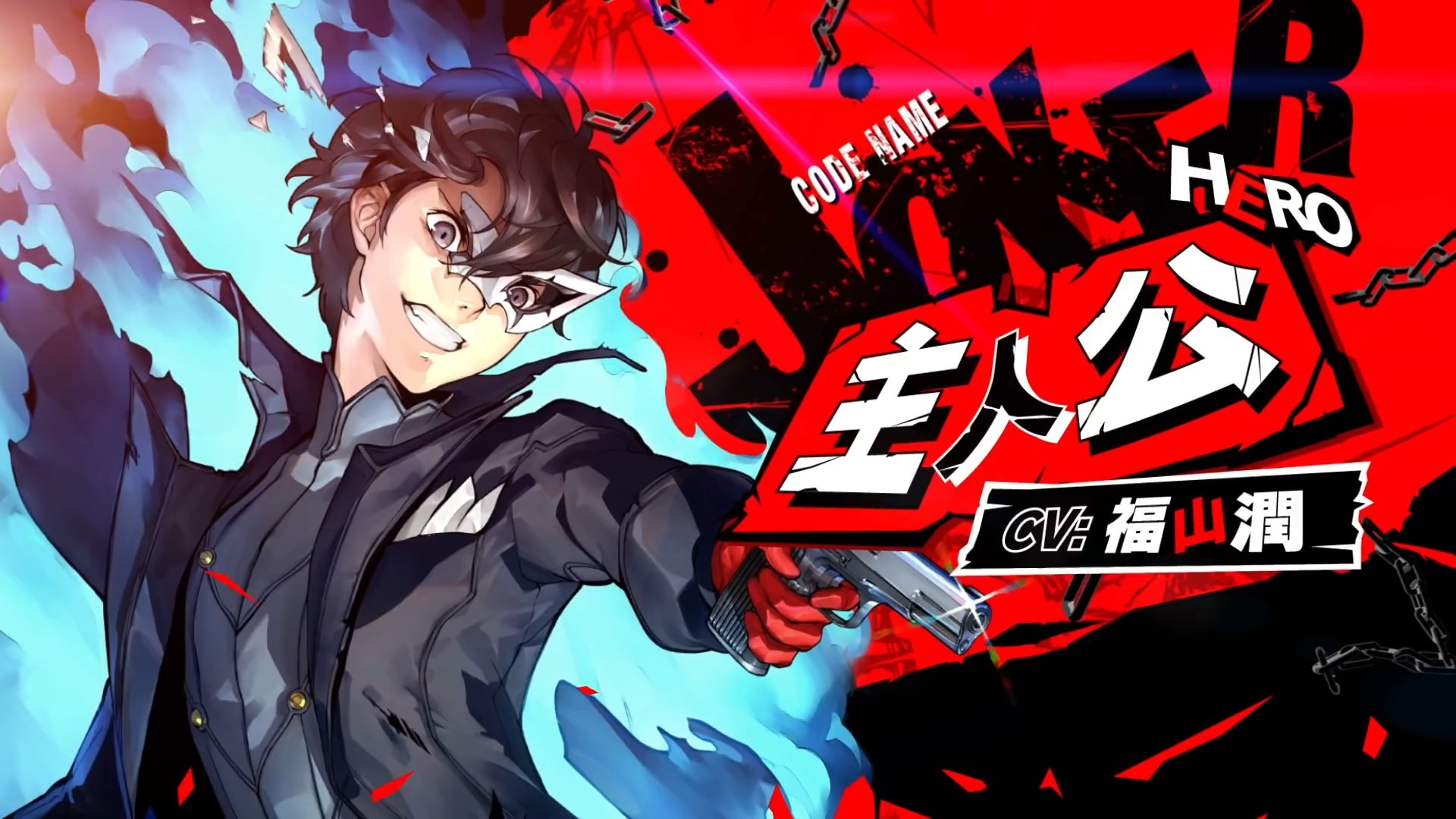 persona 5 strikers wallpaper 73111